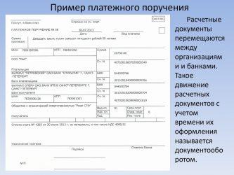Является ли платежное поручение первичным документом?