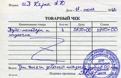 Является ли товарный чек первичным учетным документом?