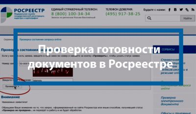 Как на сайте Росреестра проверить готовность документов?